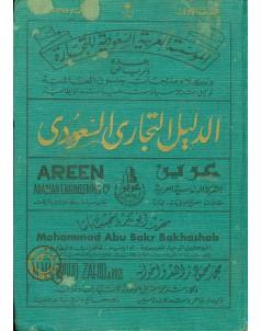 أول دليل تجاري سعودي 1375هـ 1956م